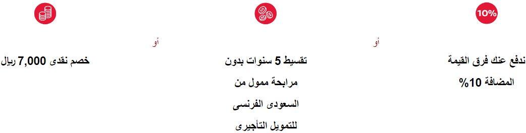 شروط تخفيضات نيسان السعوديه اكس تريل وكيكس